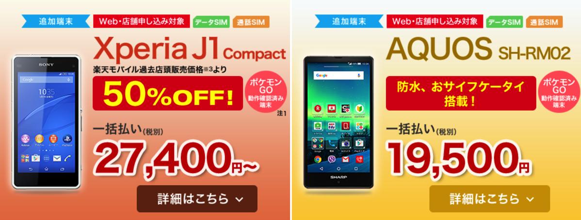 楽天モバイル:Xperia J1 Compactが27,400円・AQUOS SH-RM02が19,500円より、データSIM契約は本体代が+5,000円