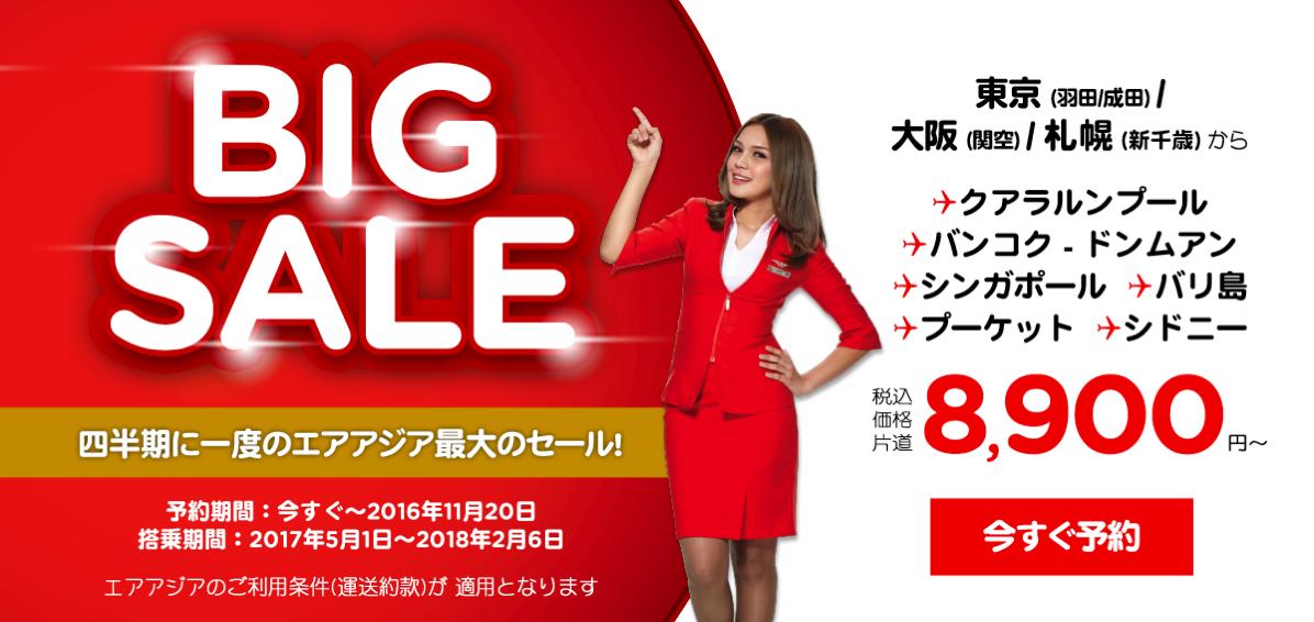 エアアジア、2016年最後のBIG SALE開催!東南アジアまで空港使用料コミ片道10,000円以下