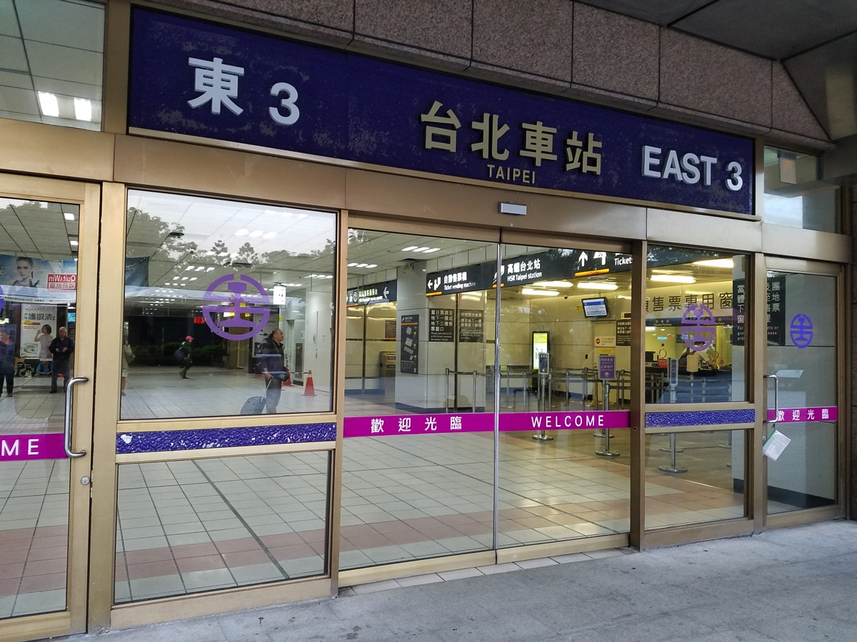 台北駅東三門