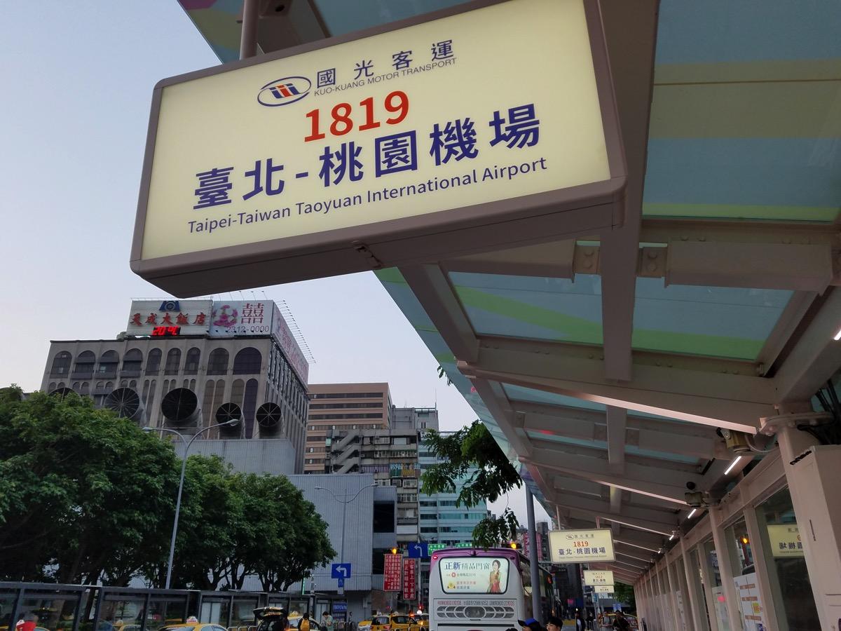 台北駅東三門バス停