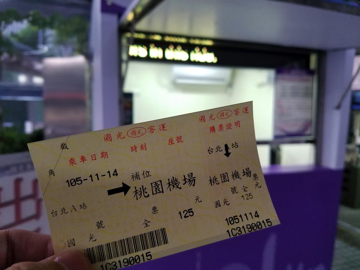 國光客運:バスチケット(台北駅→桃園空港)
