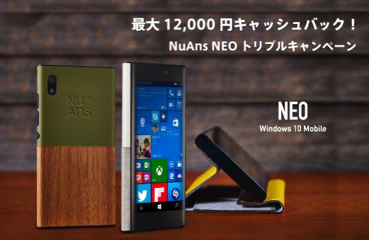 NuAns NEO、単体購入で8,000円、OCNモバイルONE契約で12,000円のキャッシュバックキャンペーン開催!