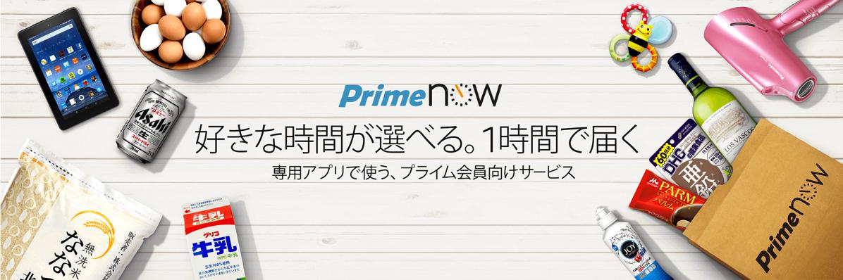 Amazon、注文から最短1時間以内で配達「Prime Now」配送エリアを東京23区全域に拡大 – 11月15日(火)限定で1時間配送が実質無料になるキャンペーンも