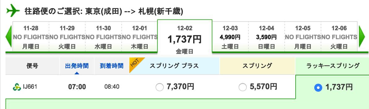 春秋航空日本:東京(成田) → 札幌(新千歳)が片道1,737円