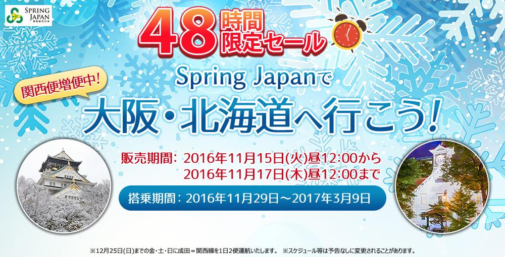 春秋航空日本:成田から大阪(関西)・札幌(新千歳)が片道1,737円になる48時間限定セール開催!