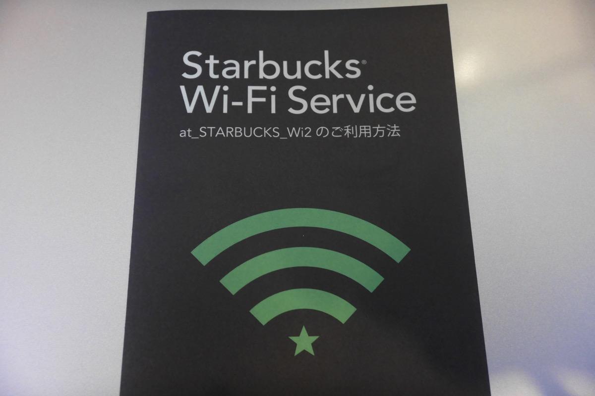 スターバックス店内で使える無料Wi-FiサービスがSNS認証不要で利用可能に