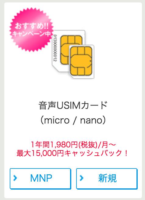 ワイモバイルオンラインストア、スマホプランMまたはLを新規契約・MNPで過去最大15,000円キャッシュバック!
