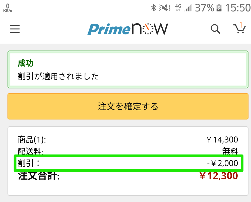 Prime Nowの初回注文で使える2,000円クーポン:Amazonプライム家族会員でも適用ok