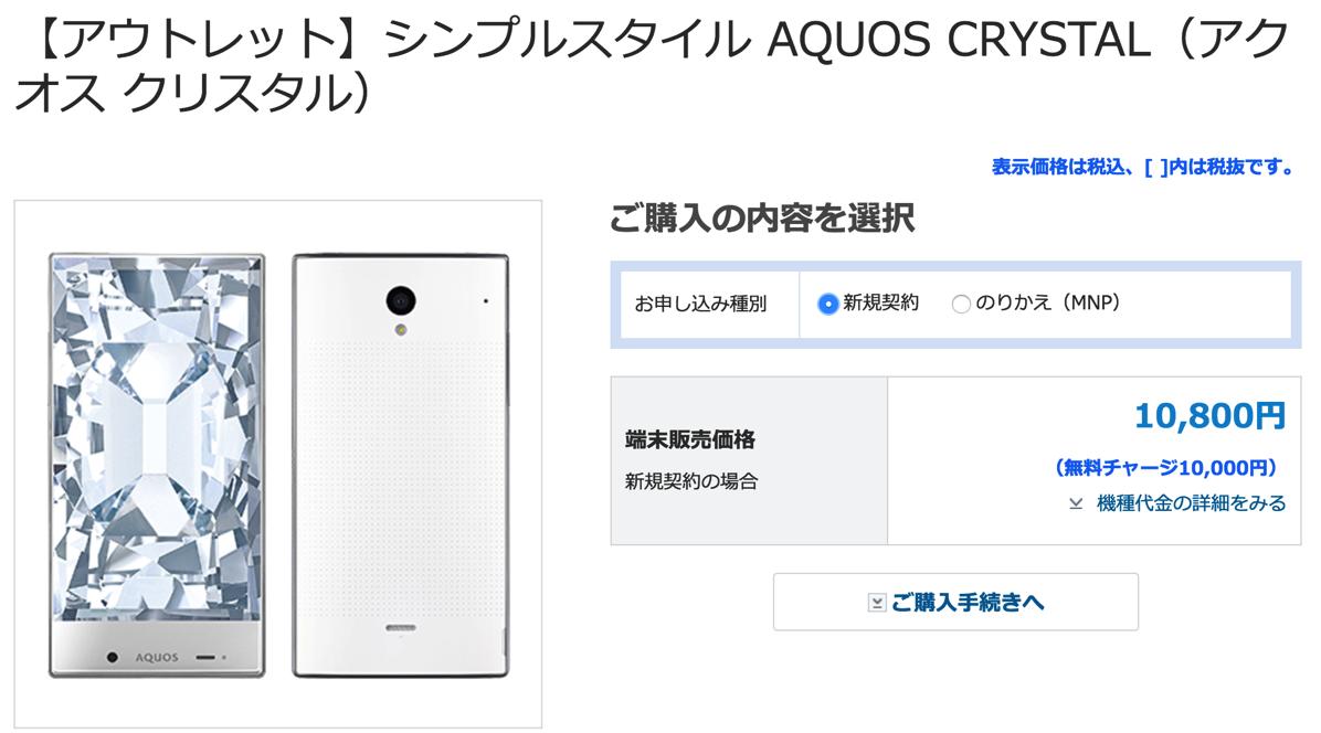 ソフトバンク、プリペイド版AQUOS CRYSTAL 305SHを再入荷、販売価格10,800円、うち無料チャージ10,000円で実質800円