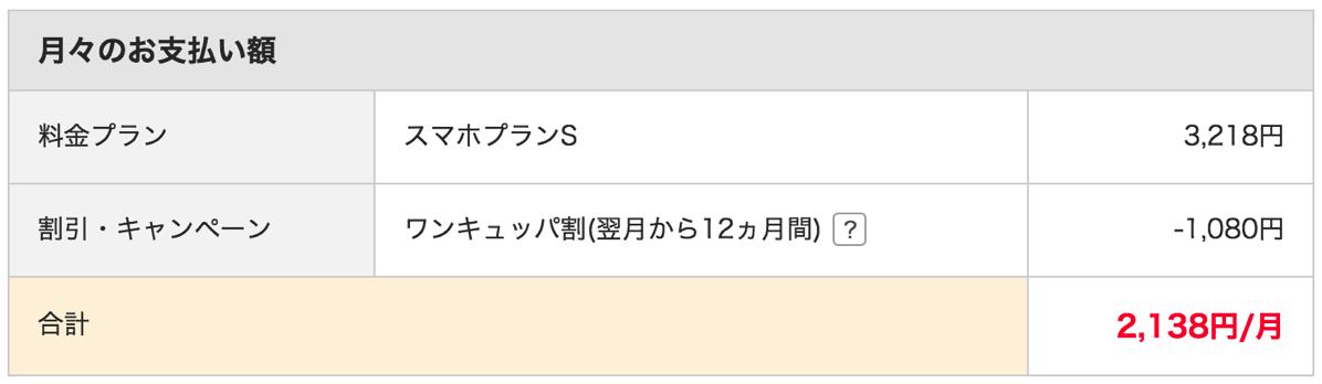 スマホプランS契約なら月額1,980円