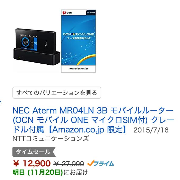 モバイルWi-Fiルータ「MR04LN」クレードルセットが過去最安値を大幅更新する12,900円、Prime Now初回利用なら2,000円引きok