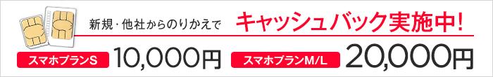 ワイモバイル:音声SIM契約で最大20,000円キャッシュバック!
