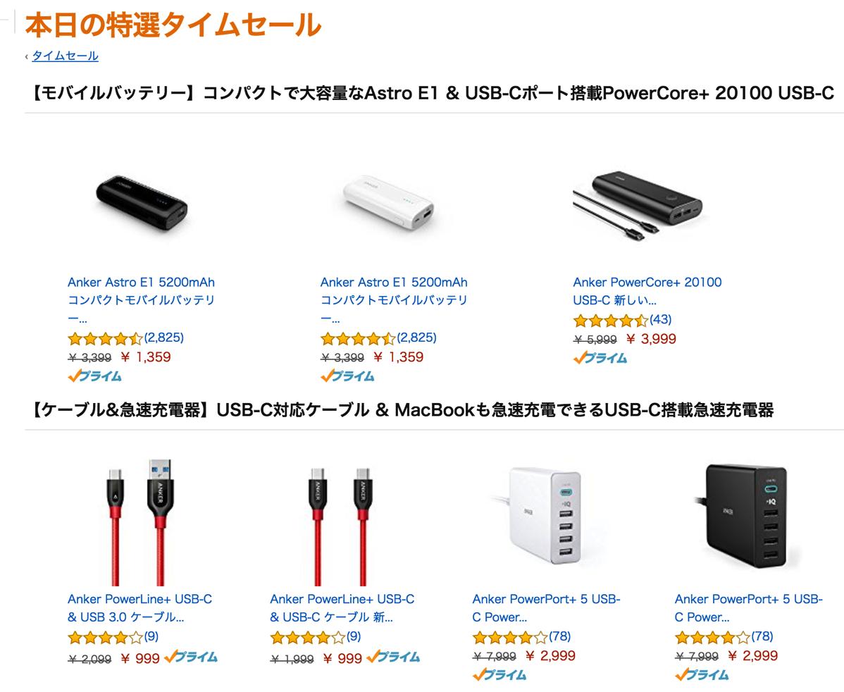 Anker、モバイルバッテリーやUSBアダプタが対象の「Appleアクセサリ祭り」 – PowerPort+ 5が2,999円、PowerCore+ 20100 USB-Cが3,999円など
