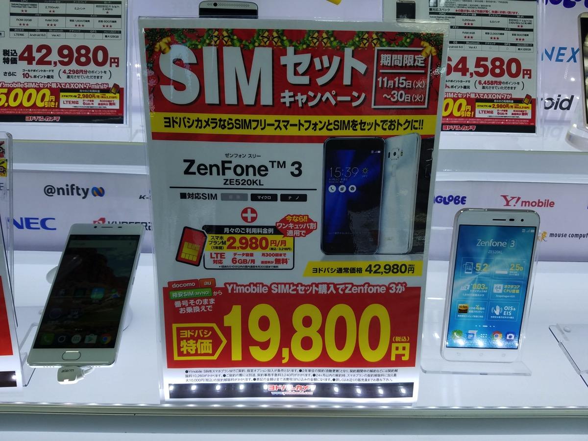 ヨドバシ、ワイモバイル契約でSIMフリースマホ大幅割引は11月末まで – ZenFone 3が税込19,800円など