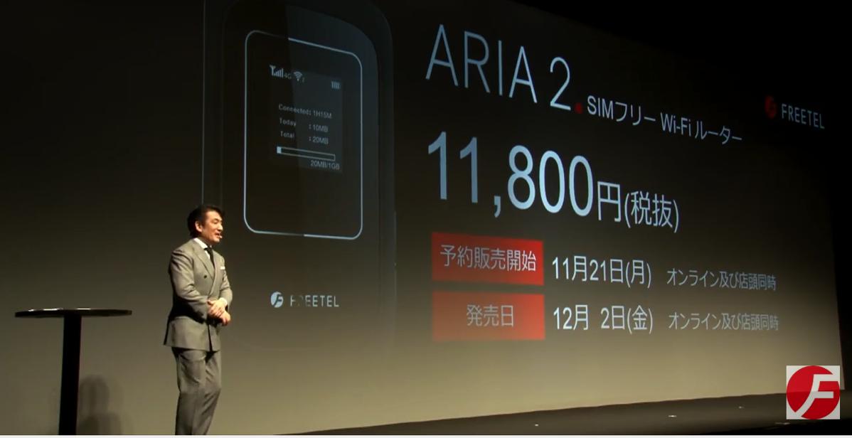 FREETEL:モバイルWi-Fiルータ ARIA2を発表