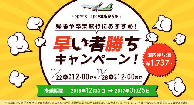春秋航空日本、国内線全線が片道1,737円・国際線が片道3,737円!11月22日(火)正午よりセール開催、搭乗期間は12月5日から3月25日まで