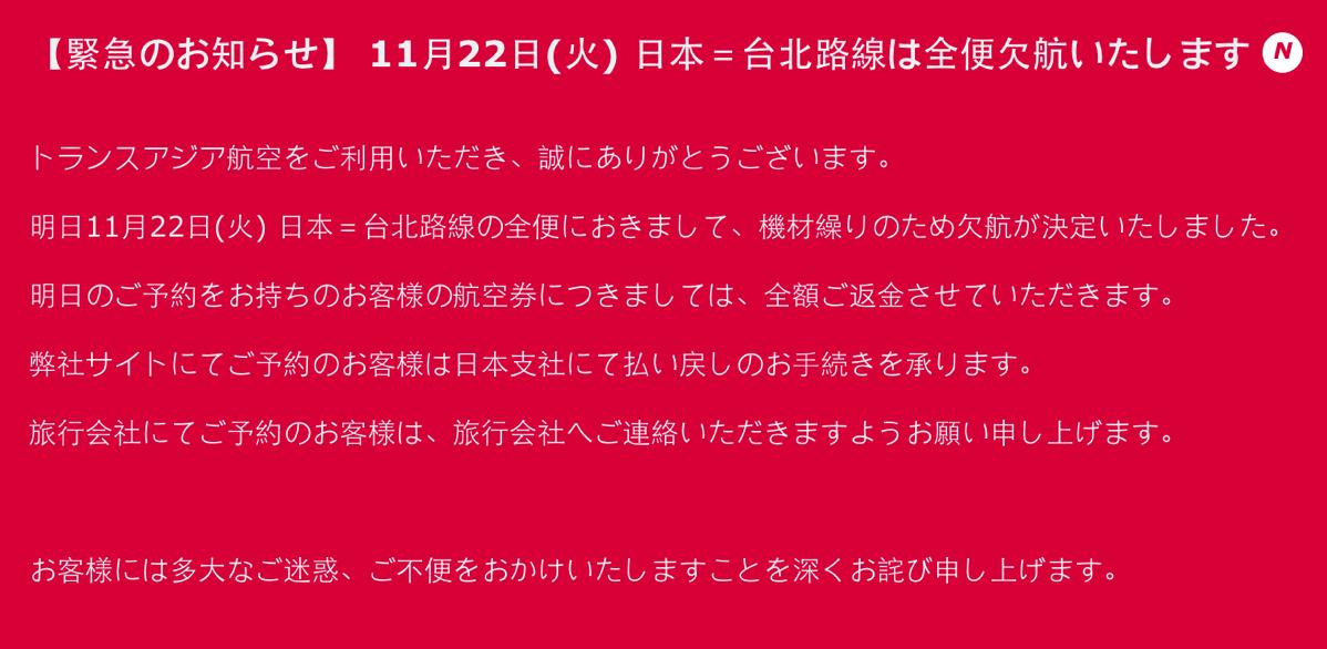 復興航空:11月22日(火) 日本-台北の全線の欠航を発表