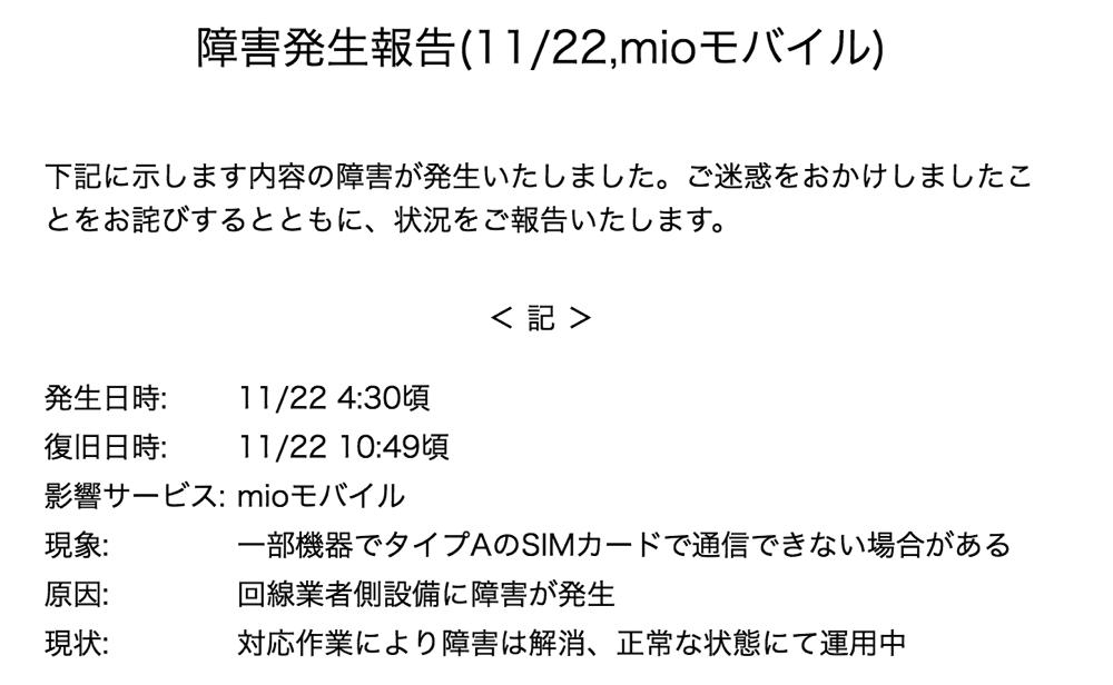障害発生報告(11/22,mioモバイル)