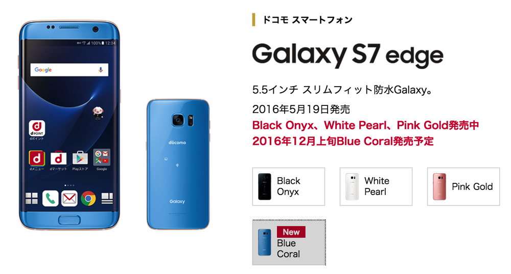 ドコモ、Galaxy S7 edgeの新色Blue Coralを12月上旬に発売、事前予約&Gear VRプレゼントキャンペーンを開始
