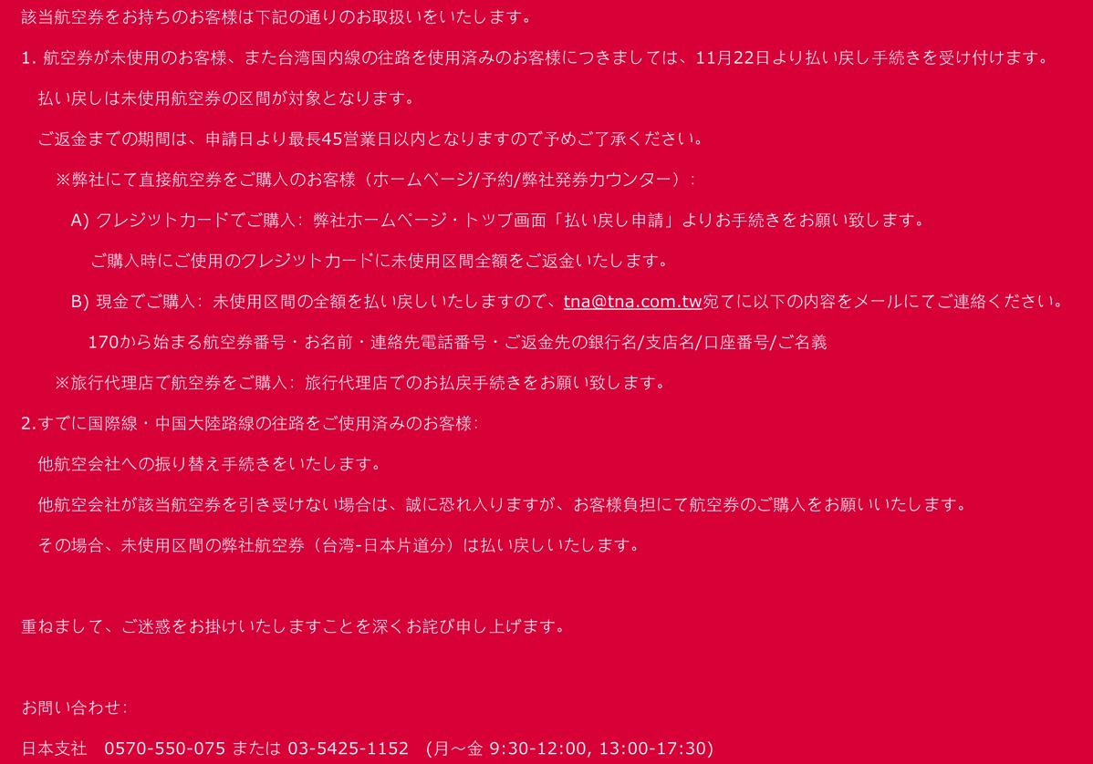 【台湾】トランスアジア(復興)航空が会社解散により全便で運航不可能に – 購入済み航空券は他社便振替・払戻対応