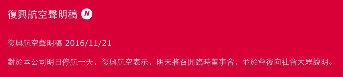 全便欠航の台湾トランスアジア航空が22日(火)に臨時取締役会を開催、今後の対応を発表へ