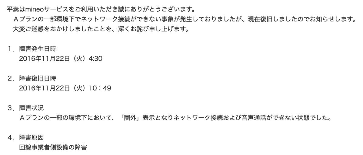 【A・AP】mineoサービスのネットワーク接続不可事象復旧のお知らせとお詫び