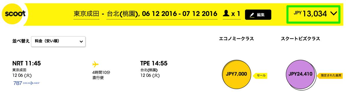 成田-台北の往復価格(支払手数料除く)は13,000円