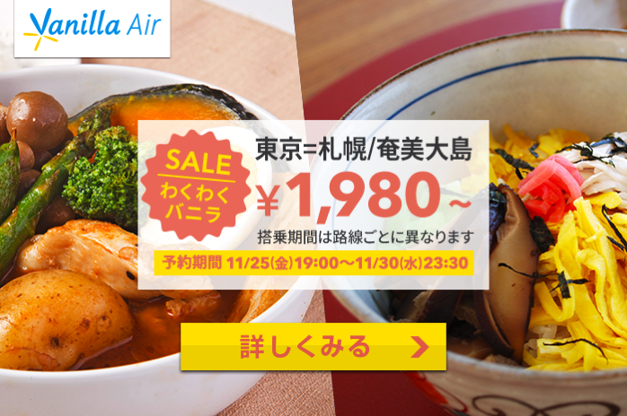 バニラエア:成田-札幌が片道2,980円、成田-奄美大島が片道1,980円からのセール!搭乗期間は12月12日から来年2月末
