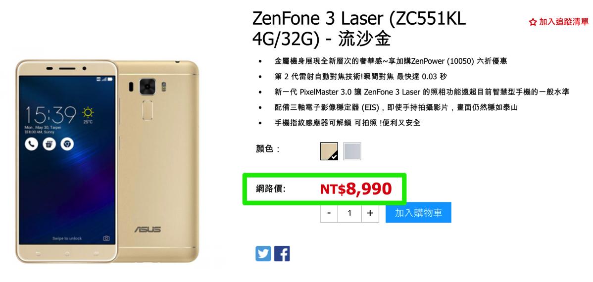 ZenFone 3 Laserの台湾価格は8,990台湾ドル(約3.2万円)