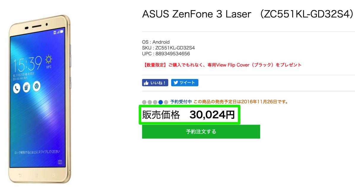 ZenFone 3 Laser国内価格はASUS本拠地の台湾よりも割安!