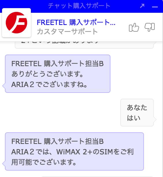 WiMAX 2+対応のモバイルWi-FiルータのSIMカードをARIA2で使えるか?という質問をしてみた