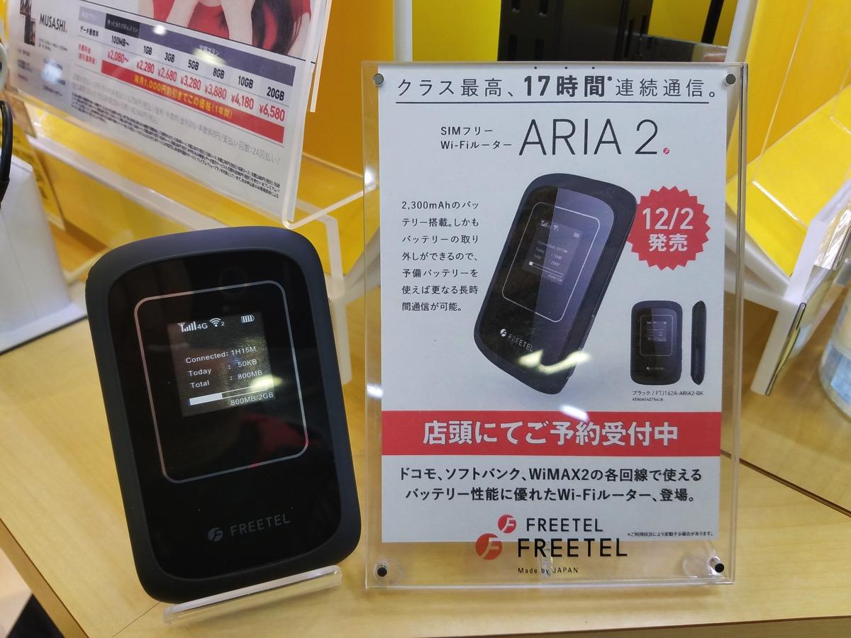 ARIA 2「ドコモ、ソフトバンク、WiMAX2の各回線で使える」とアピール