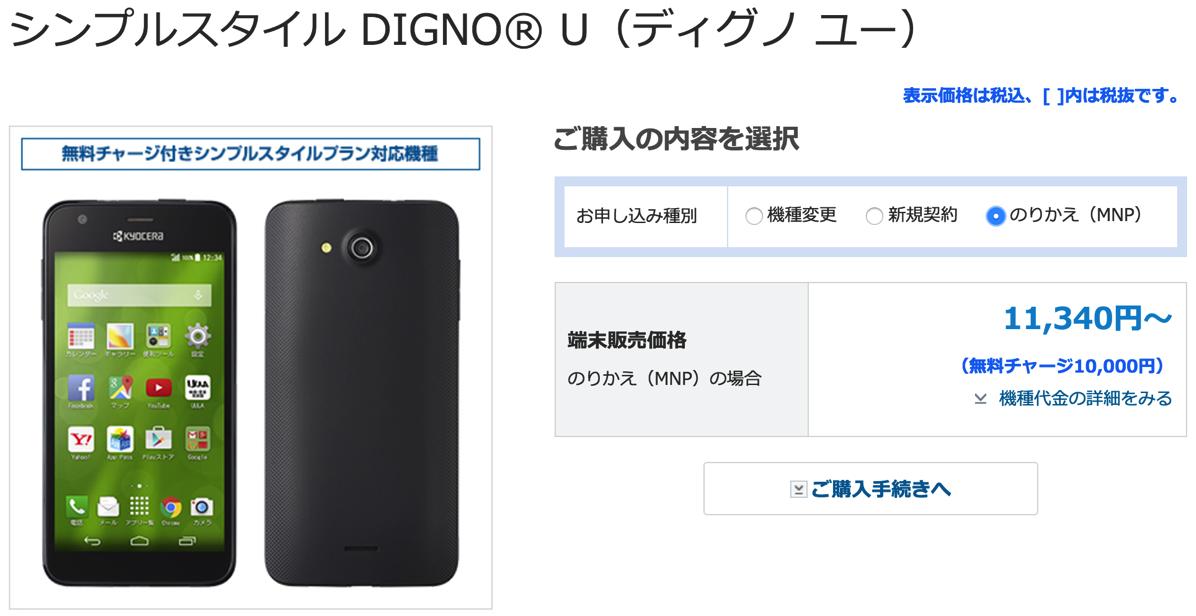 ソフトバンク、シンプルスタイル対応端末に「DIGNO U」を追加 – 新規・機種変更で本体代2.2万円、MNPで1.1万円、無料チャージ1万円コミ