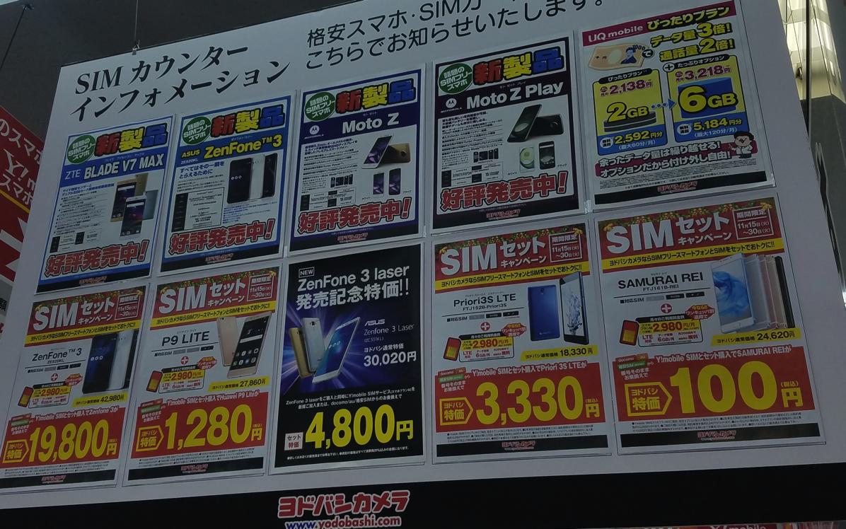 本日発売のZenFone 3 Laser、ワイモバイル同時契約で本体代が税込4,800円に大幅割引も