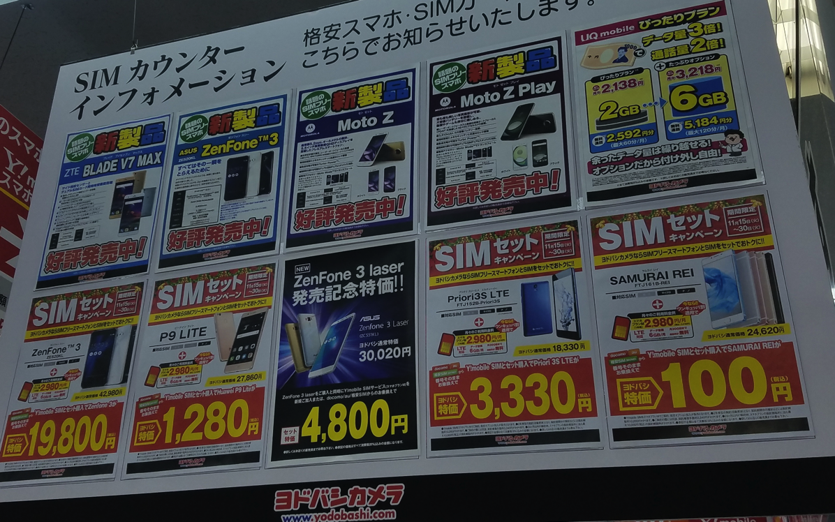 ZenFone 3 Laser:ワイモバイルスマホプランMまたはL契約で4,800円に