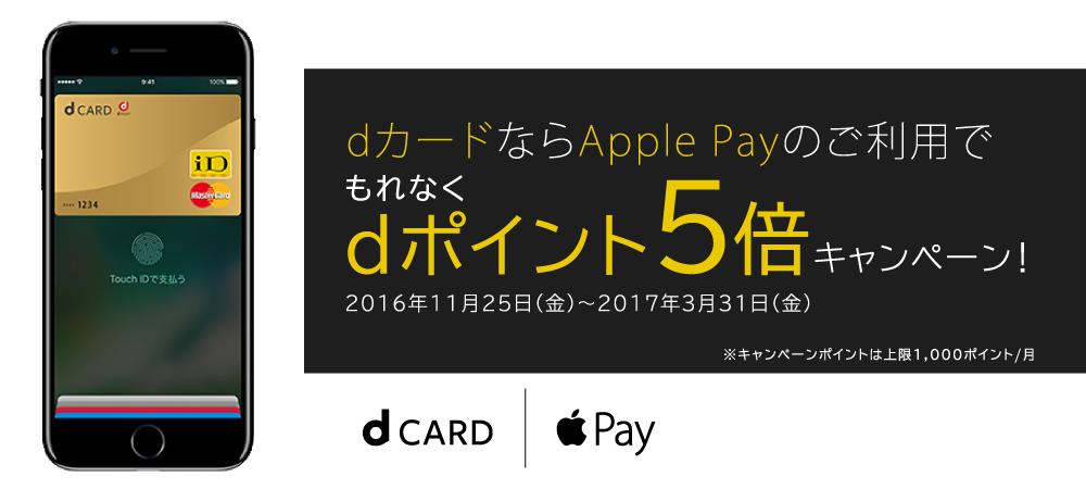 Apple PayのiD利用で5%還元