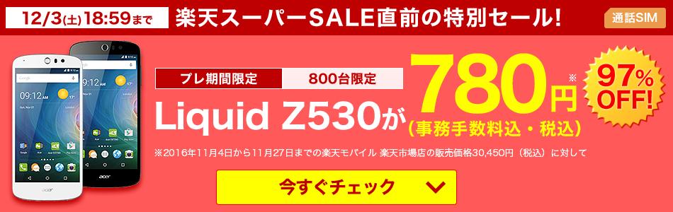 楽天モバイル、Liquid Z530が事務手数料込みで税込780円、通常価格の97%割引
