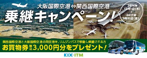 関空↔伊丹の乗継客向けリムジンバス無料キャンペーンが終了、12月からは乗継空港で使える3,000円分の買物券をプレゼント