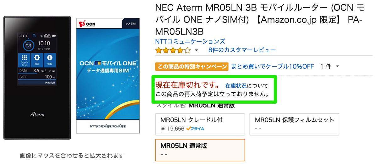 モバイルWi-Fiルータ「MR05LN」Amazon突然の投げ売りで在庫切れ、再入荷未定に