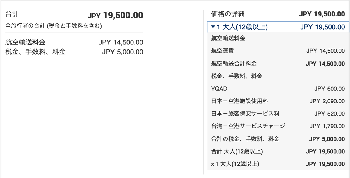 チャイナエアライン、受託手荷物なしでLCC並の運賃を新発売 – 成田-台北往復総額が約2万円、片道でも割引適用ok