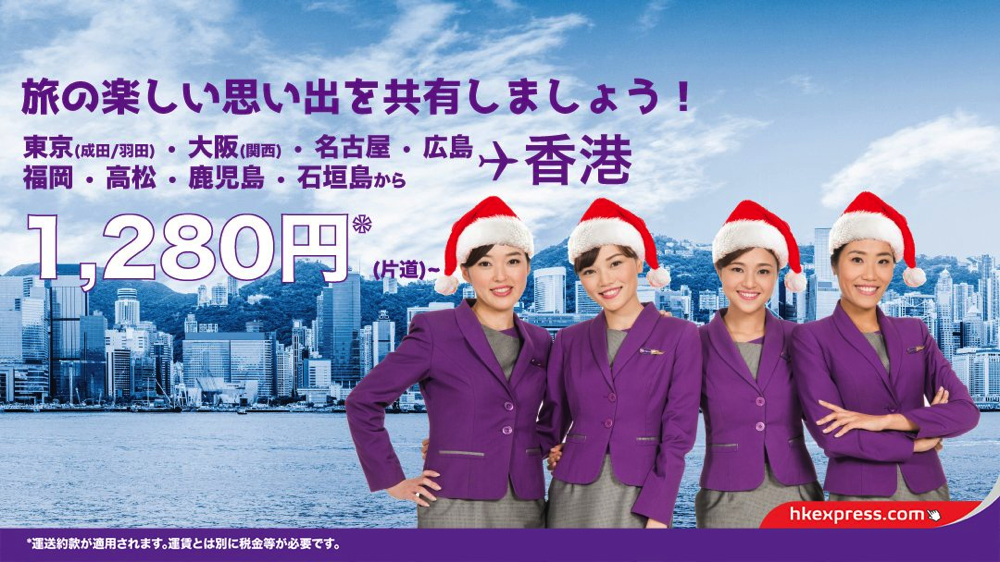 香港エクスプレス:日本-香港の全路線が片道1,280円のセール