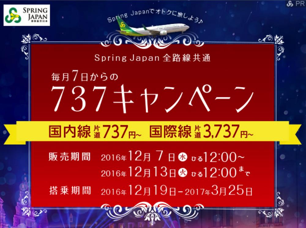 春秋航空日本、日本国内線が片道737円、国際線が3,737円のセール!12月19日から来年3月25日搭乗分が対象