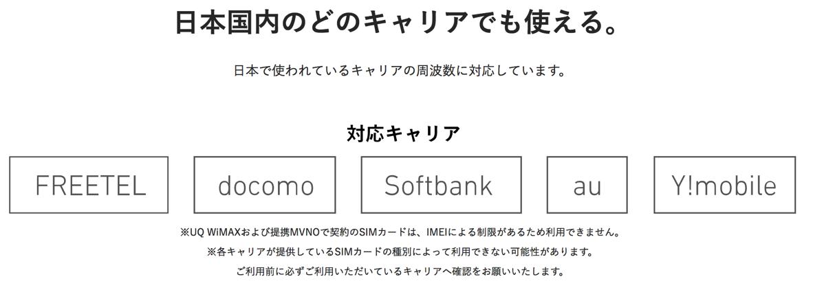 フリーテル、ARIA 2の「WiMAX 2+対応」を公式サイトから削除、購入者には返金を実施