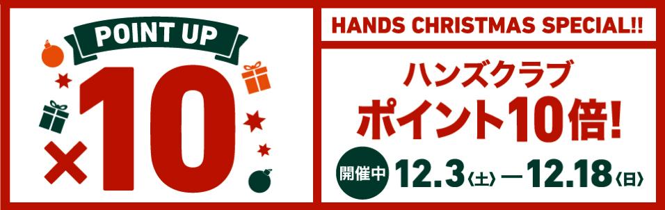東急ハンズ・全商品がポイント10倍!12月18日(日)までキャンペーン開催