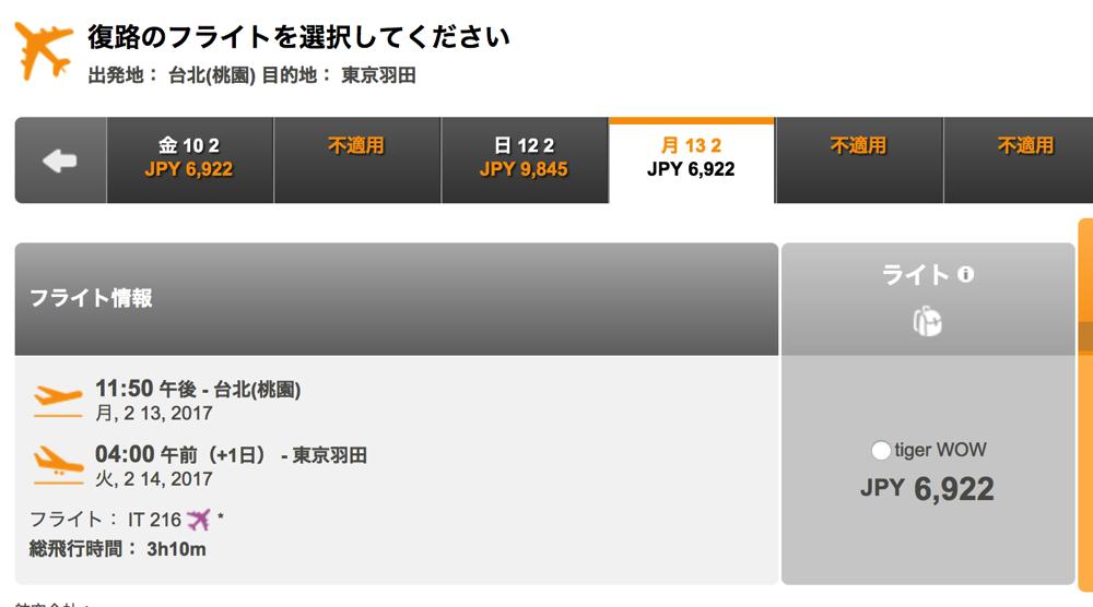 タイガーエア台湾:台北→東京(羽田)の価格例