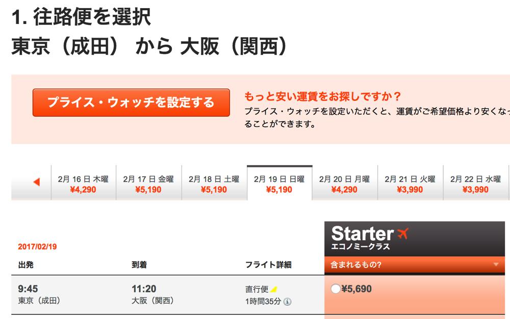ジェットスターの成田→関空便