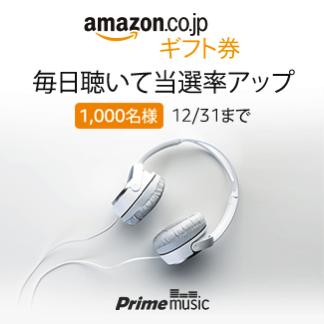 Prime Musicを聴いて応募。Amazonギフト券10,000円分を抽選で1,000名様にプレゼント。