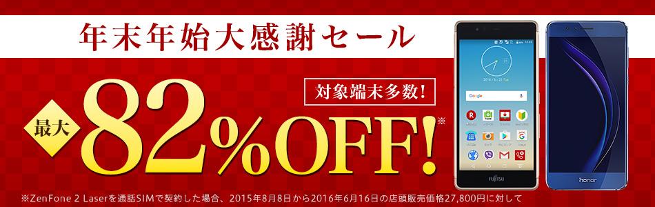 【楽天】honor 8、ZenFone 3が10,000円引き・P9 liteが半額・ZenFone 2 Laser 4,980円のセール!データSIM契約でも割引ok