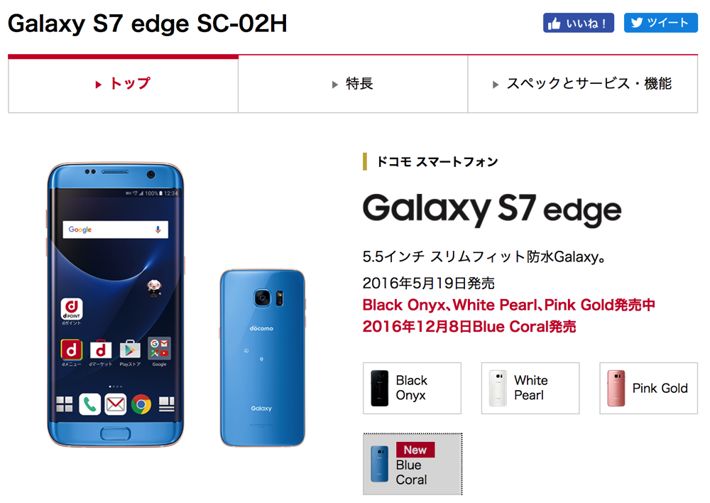 ドコモ:Galaxy S7 edge Blue Coralを12月8日(木)発売