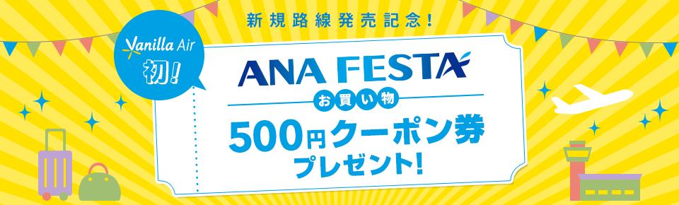 バニラエア、成田・関西から函館&成田-関西線をコミコミバニラで購入するとANA FESTAで使える500円分クーポンプレゼント